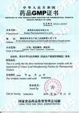 044.GMP证书-汉寿片剂、硬胶囊剂、颗粒剂-极速飞艇官网-2014-2019